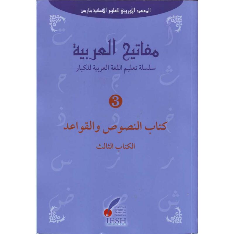 MAFATIH AL'ARABIYYA « les clefs de l'Arabe » -Livre «Textes et grammaire » (nusus wa qawa 'id),niveau 2