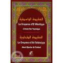 La croyance d'El Wasitiyya et La croyance d'At Tahawiyya sur Librairie Sana