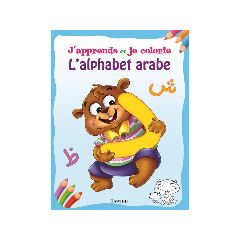 J Apprends Et Je Colorie L Alphabet Arabe Livre Pour Enfant Pour Apprendre Les Lettres De L Alphabet Arabe