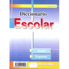 Diccionario Escolar Arabe español - Dar El-Chimal- القاموس المدرسي عربي إسباني