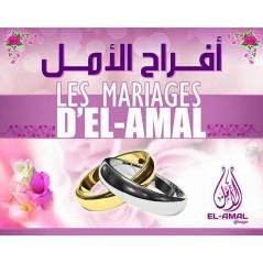 Album Les mariages d'El-Amal - Groupe El-Amal - أفراح الأمل