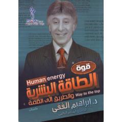 الطاقة البشرية و الطريق إلى القمة تاليف د. إبراهيم الفقي (La force de l'énergie humaine et le chemin vers le sommet )