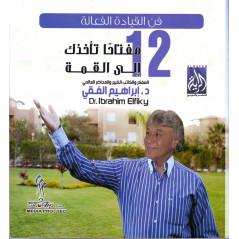 فن القيادة: 12 مفتاحا تاخذك إلى القمة د.إبراهيم الفقي - L'art du leadership efficace: 12 clés pour atteindre le sommet