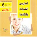 تعليم القراءة و الكتابة المستوى 6- سلسلة المستقبل لتعليم اللغة العربية - Apprentissage de la lecture et l'écriture Niveau 6