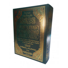 موسوعة الحديث الشريف - الكتب الستة - Encyclopédie du hadith honorable :Les six ouvrages Version Arabe
