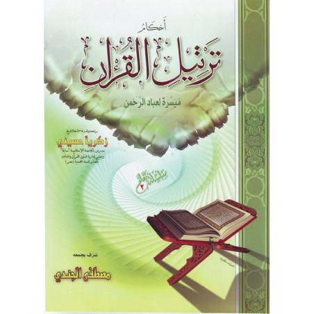 أحكام ترتيل القران ميسرة لعباد الرحمن- مصطفى الجندي - Les règles de Tartil du coran de Mostafa EL gindi - AR