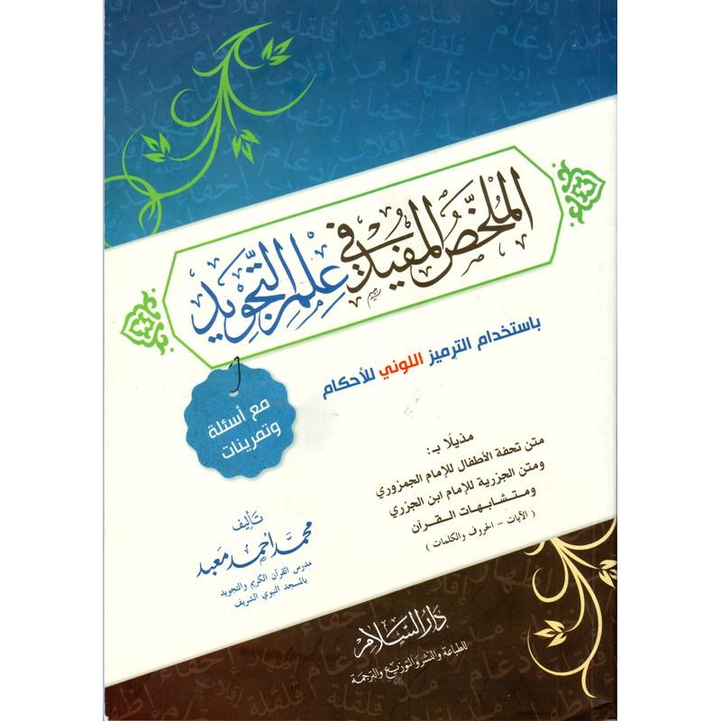 الملخص المفيد في علم التجويد - محمد أحمد معبد - Résumé bénéfique sur la science du tajwid de Muhammad Ahmed Maâbad- AR