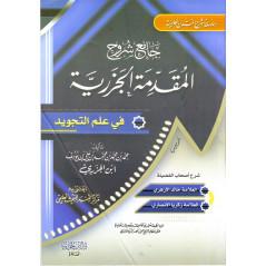 جامع شروح المقدمة الجزرية لمحمد ابن الجزري- Recueil des explications du préambule Al-Jazariya de Ibn Al Jazari- AR