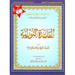 كتاب القاعدة النورانية + 2 أقراص (المعلم) سمعي - Livre Al Qaida Nouraniah +2 CD audio- Shaykh Noor Muhammad Haqqani- Version Ar