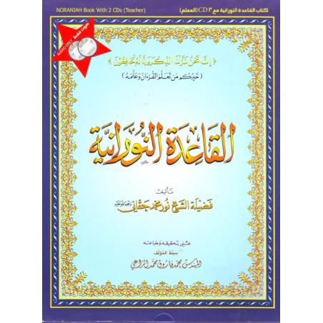 Méthode Nourania - Livre + 2 CD -القاعدة النورانية - d'après Nour Mohamed Haqani