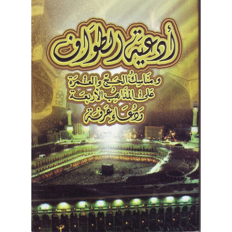 أدعية الطواف و مناسك الحج و العمرة على المذاهب الأربعة و دعاء عرفة