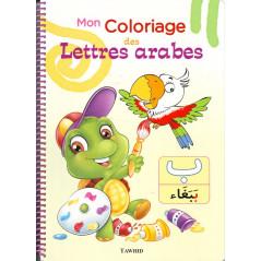 Mon coloriage des lettres arabes, Collection l'arabe pas à pas, Edition Tawhid