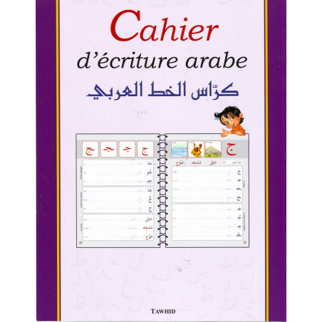 Cahier d'écriture arabe - كراس الخط العربي - Edition Tawhid