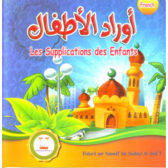 Les supplications des enfants