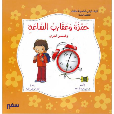 حمزة و عقارب الساعة و قصص أخرى - Hamza et les aiguilles de l'horloge et d'autres histoires - Livre Arabe