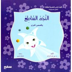 النجم الساطع و قصص أخرى - L'étoile scintillante et d'autres histoires - Livre Arabe