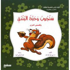 سنجوب و حبة البندق و قصص أخرى - L'écureuil et la noix et d'autres histoires - Livre en arabe