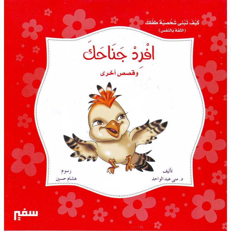 افرد جناحك و قصص أخرى  - Redresse tes ailes et  et d'autres histoires - Livre en arabe