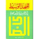 المنجد الوسيط في العربية المعاصرة - Dictionnaire AL wassit de l'arabe moderne, Dar Al Machrik