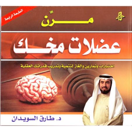 مرن عضلات مخك د. طارق سويدان - Musclez votre cerveau par Dr. Tareq Suwaidan - Livre en arabe
