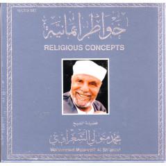 خواطر إيمانية محمد متولي الشعراوي :سورة البقرة - Pensées religieuses par cheikh Mohammed Mutawalli Sh'arawi: Verset la vache
