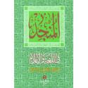 المنجد في اللغة و الأعلام،طبعة المئوية الأولى، دار المشرق- Dictionnaire de la langue arabe (Al Mounjed), Dar El Machreq