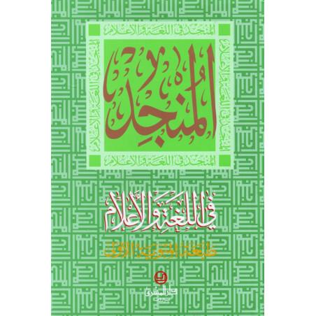 المنجد في اللغة و الأعلام،طبعة المئوية الأولى، دار المشرق- Dictionnaire de la langue arabe (Al Mounjid), Dar El Machreq