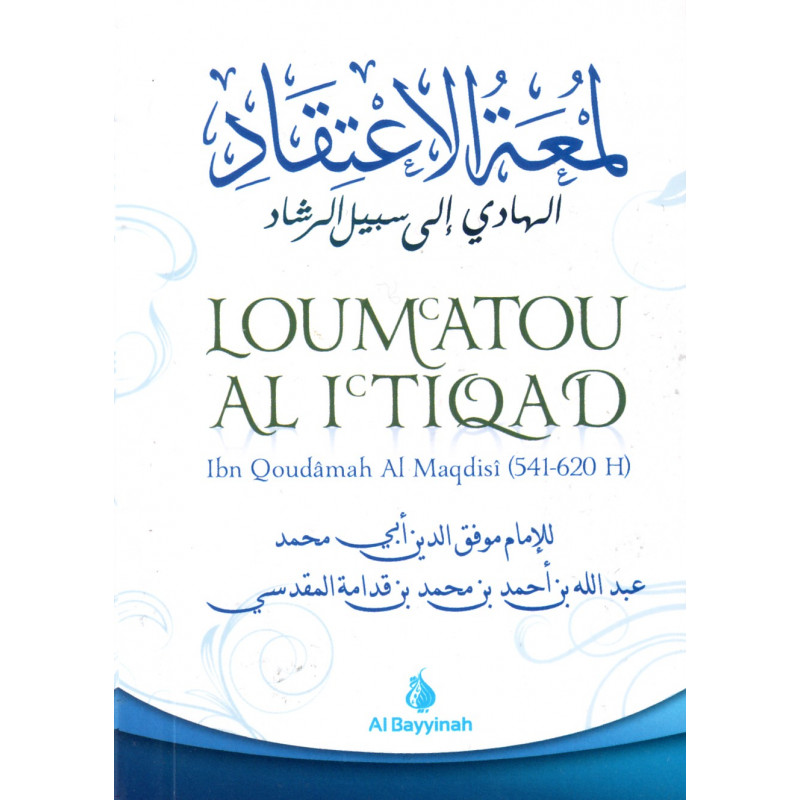 Loum'atou Al i'tiqad de Ibn Qoudamah Al Maqdisi (FR-AR), لمعة الإعتقاد ابن قدامة المقدسي