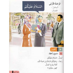 Lecture et Exercices- القراء  و التمارين  - Partie 2
