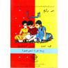 إقرأ الجزء 1 للقسم التحضيري،أحمد بوكماخ - Iqrae (Lire) de Ahmed Boukmakh, Apprentissage de l'arabe classique