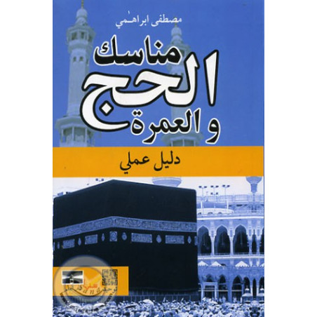 Hadj et Omra : guide pratique (version Arabe)