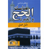 Hadj et Omra : guide pratique (version Arabe) sur Librairie Sana