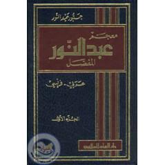Dictionnaire Abdelnour al-Mufassal Arabe-Français - 2 Tomes - Jabbour Abdel-Nour- Edition Dar El-Ilm Lil-Malayin