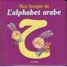 Mon imagier de l'alphabet Arabe (L'arabe pas à pas)