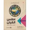 أطلس القرآن للدكتور شوقي ابو خليل- Atlas du coran par Dr. Chawqi Abu Khalil, Version Arabe