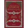 فقه العبادات للدكتورحسن زقور الوهراني - La jurisprudence islamique des adorations par Dr. Hassan Zekkour Al Wahrani