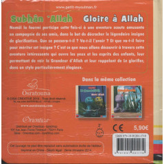 Subhân 'Allâh - Gloire à Allah