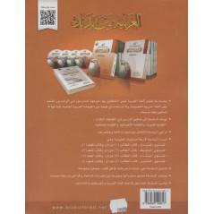 Arabic for all (Niveau-1/Partie -2) arabe +QRCode -( العربية بين يديك (المستوى1/الجزء2