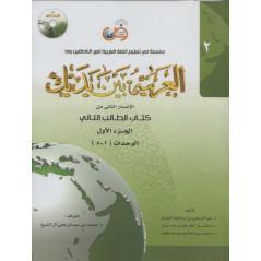 Arabic for all (Niveau 2/Part 1)+CD -( العربية بين يديك (المستوى2/الجزء1