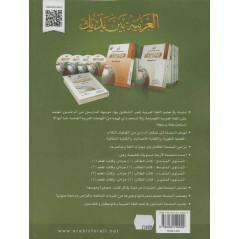 Arabic for all (Niveau-2/Partie-1) arabe +QRCode -( العربية بين يديك (المستوى2/الجزء1