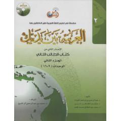 L'arabe entre tes mains (Niveau 2/Part 2)+CD -( العربية بين يديك (المستوى2/الجزء2