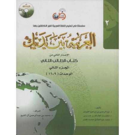 Arabic for all (Niveau 2/Part 2)+CD -( العربية بين يديك (المستوى2/الجزء2