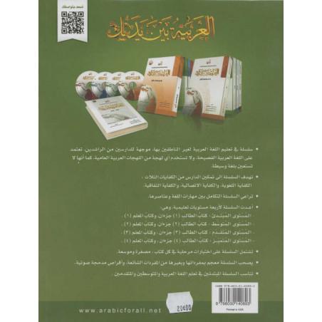 Arabic for all (Niveau-2/Partie-2) arabe +QRCode -( العربية بين يديك (المستوى2/الجزء2