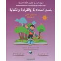 Belsem niveau 2 - بلسم المحادثة و القراءة و الكتابة للمستوى الثّاني