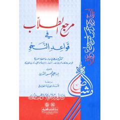 مرجع الطلاب  في قواعد النحو، إعداد إبراهيم شمس الدين - La référence des étudiants en grammaire (Ibrahim Shams Din)