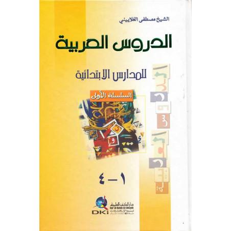 الدروس العربية للمدارس الابتدائية - مصطفى الغلاييني - Cours de langue arabe pour les écoles primaires, Mustafa Ghalayini