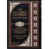 منظومة الدرّة المُضِيّة في القراءات الثلاث المَرْضِيّة لابن الجزري -Poème Dorra Al Modiyya avec les 3 lectures du coran