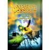 تفسير الأحلام لإمام التابعين محمد ابن سيرين الأنصاري - Interprétation des rêves, de Mohammad Ibn Sirine