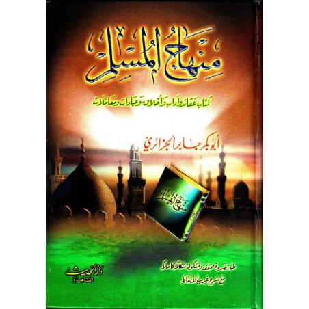 منهاج المسلم للشيخ ابوبكر جابر الجزائري - La Voie du Musulman, de Abû Bakr Al-Jazâ'iri (Arabe)