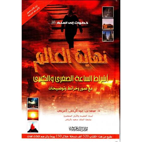 نهاية العالم محمد بن عبد الرحمن العريفي - La fin du monde, de Dr. Muhammad al-'Arifi (Arabe)